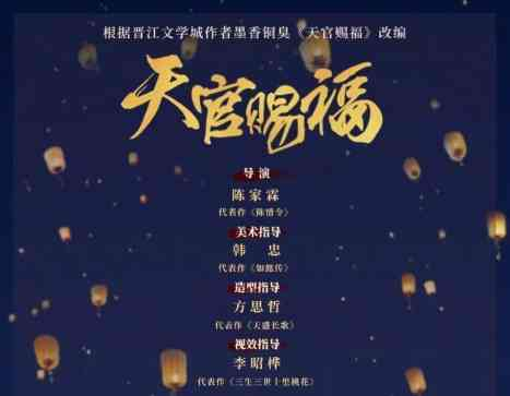 1000-300x233 Tian Guan Ci Fu Officially Announces its Drama Adaptation with The Untamed Director, Chen Jia Lin Set to Reprise His Role