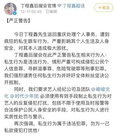 1338669652-258x300 Ding Chengxin Pleads to Sisheng Fans: Don't Tail My Car, Let Me Go Home!