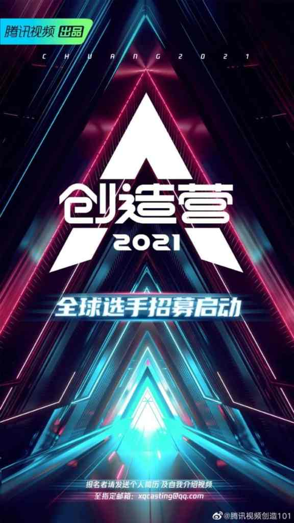 img-1610249100014f2b3063e4d57a7975e926b0419a62b25-576x1024 A Sneak Peek Of The Upcoming Chuang 2021 Contestants