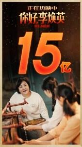 33ba-kkciesq6155056 Jia Ling breaks box office records