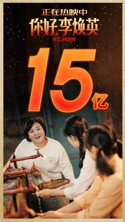 """33ba-kkciesq6155056-169x300 Jia Ling Becomes the Female Director With Highest Grossing Box Office Sales For The Movie, """"Hi, Mom"""""""