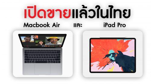 Macbook Air-iPad pro