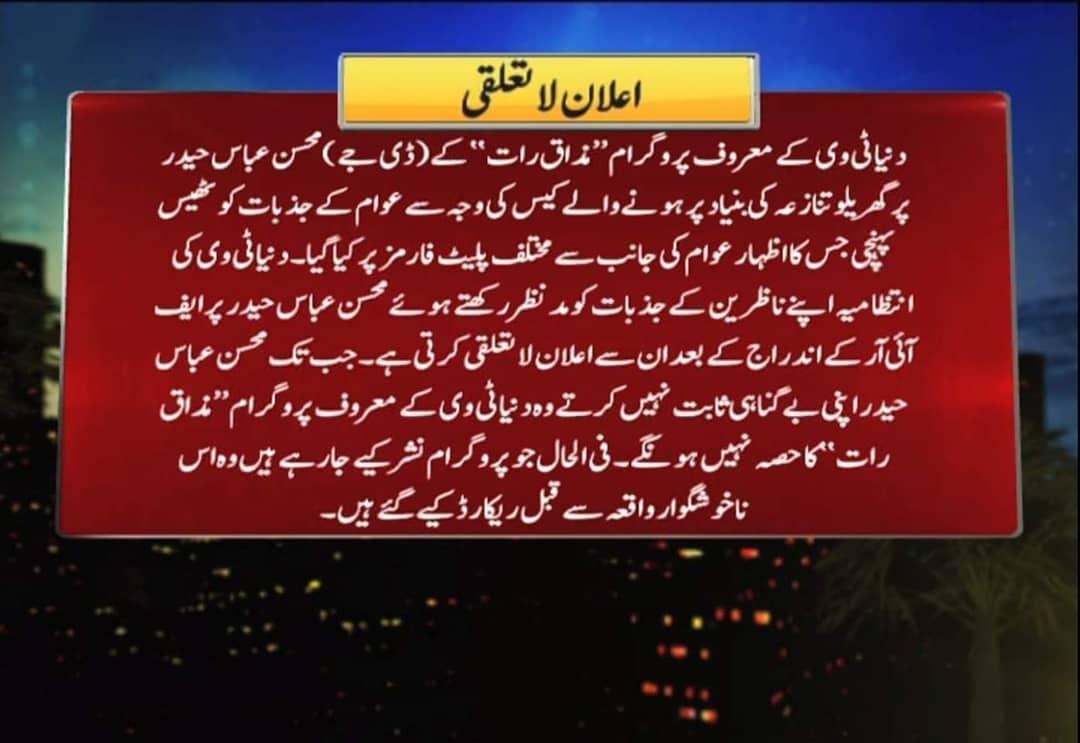 "Mohsin Abbas Fired from ""Mazaaq Raat"" Over Domestic Violence Case FIR"