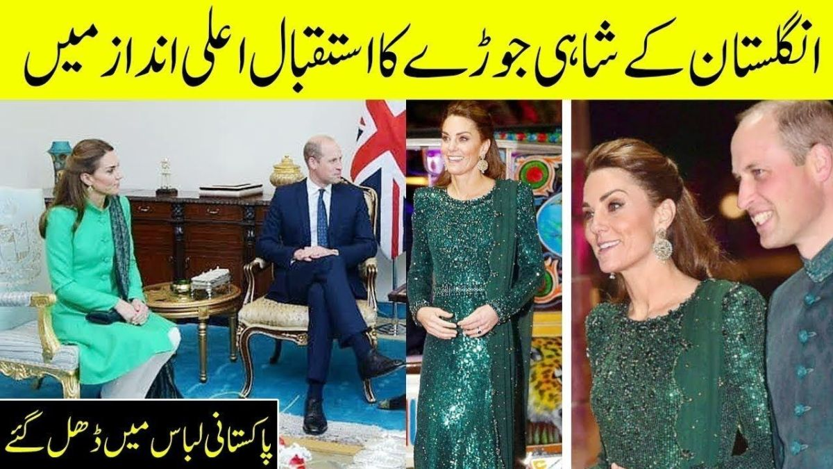 The Duke and Duchess of Cambridge, Prince William and Kate Middleton Pakistan Visit