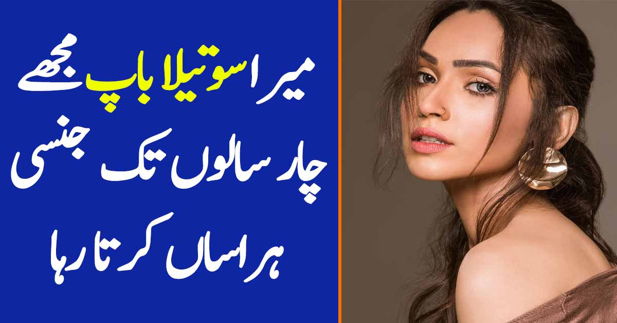 Faryal Mehmood Bitter Story About Her Stepfather