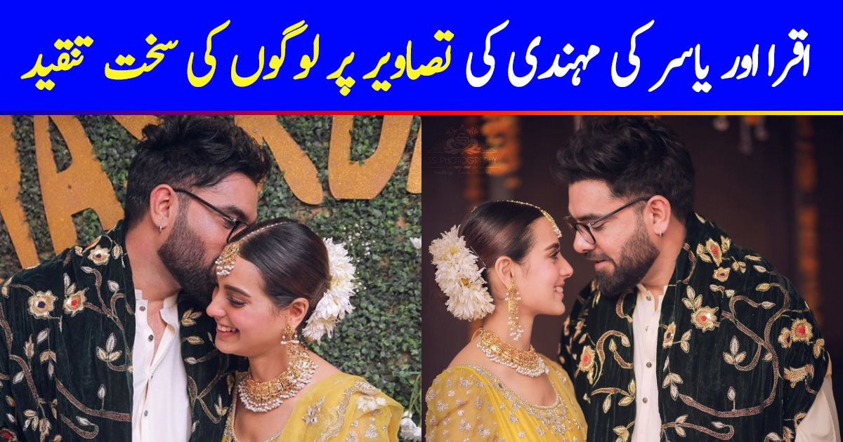 """""""Iqra Yasir Da Viyah"""" Pictures Inviting Heavy Criticism"""