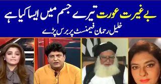 Khalil ur Rehman Qamar under Huge Criticism For Misogynist Remarks