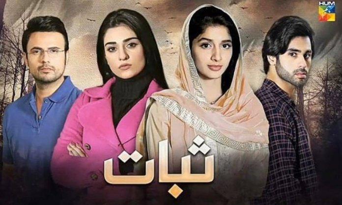 You will Love New HUM TV Drama 'Sabaat' Storyline