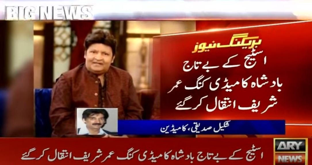 Comedy Legend Umer Sharif Passes Away in Germany