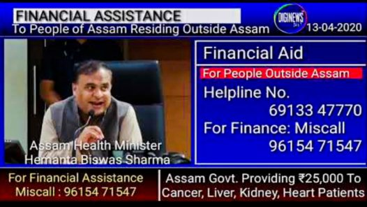 assam financial help