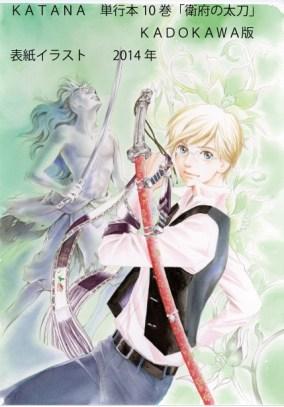 Manga KATANA (4)