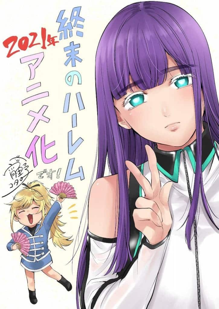 anime-ann-worlds-end-harem