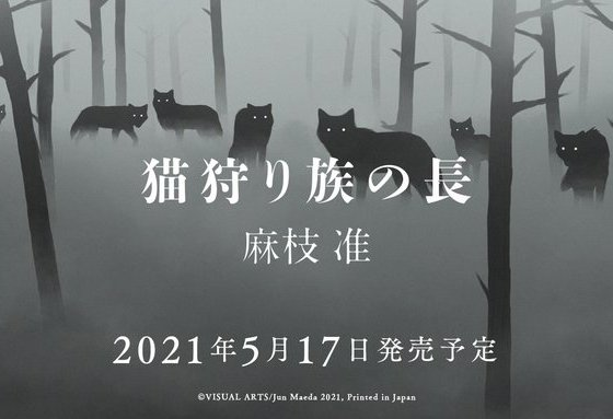 Neko Gari Zoku no Osa