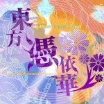 Touhou Hyouibana: Antinomy of Common Flowers 22 minuten gameplay video