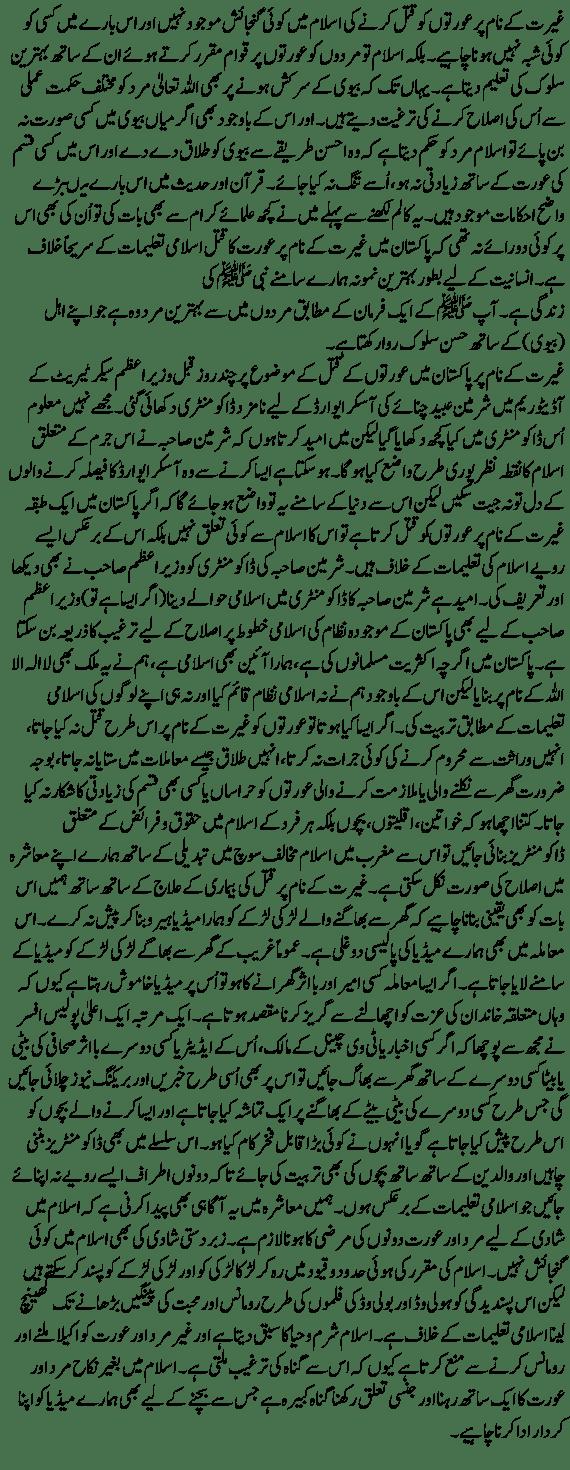 Ghairat Ke Naam Par Qatal By Ansar Abbasi