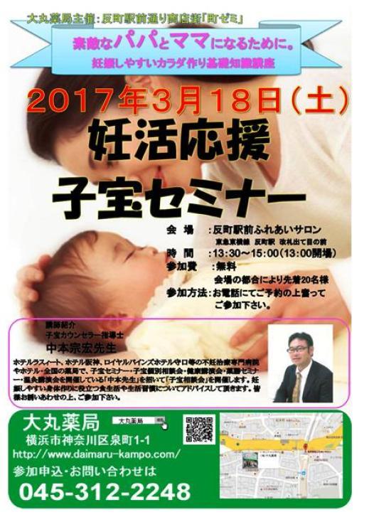20170318_子宝セミナー