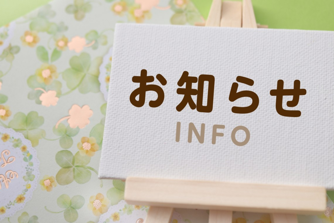 臨時休業・短縮営業のお知らせ【令和3年5月】