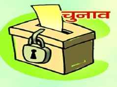 Indian panchayat party will contest 200 seats