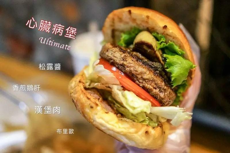 burger ray, 鵝肝醬, 心臟病堡, 松露漢堡, 台北美食, 台北漢堡