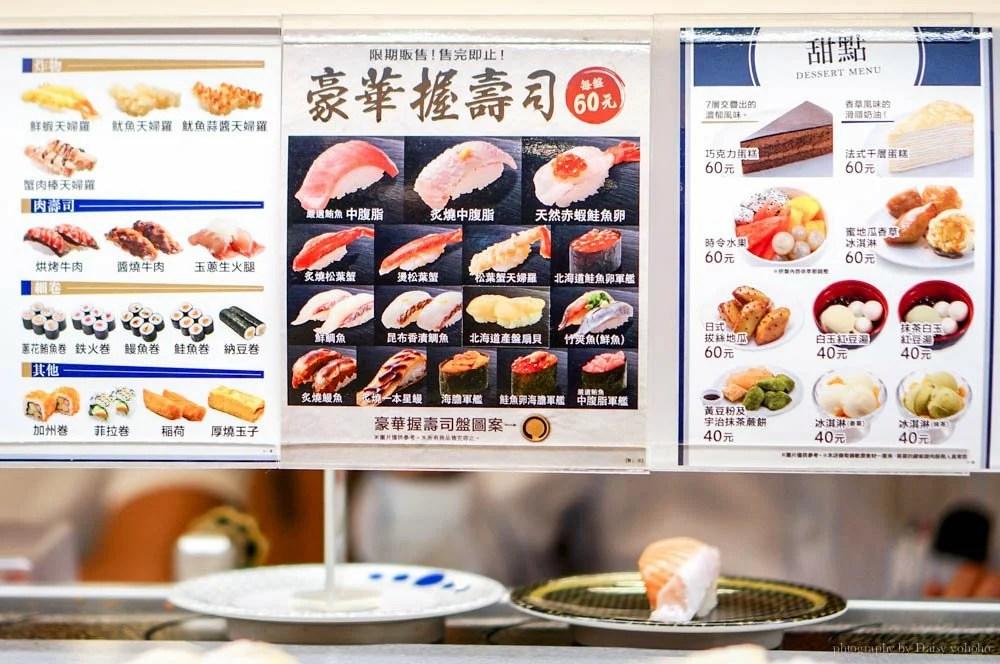 HAMA-sushi,中山區美食,中山站美食,握壽司,日本料理,玉子燒,生魚片,日式料理,捷運美食