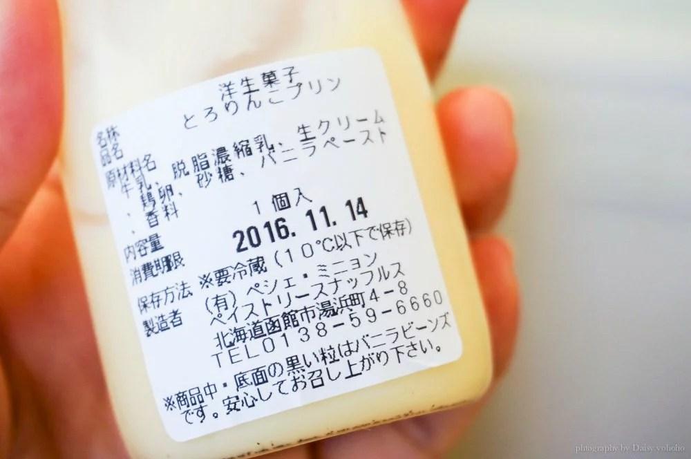 snaffle-cheese,起司蛋糕,函館美食,函館甜點,函館必吃,北海道甜點,北海道伴手禮,下午茶,輕乳酪蛋糕,泡芙