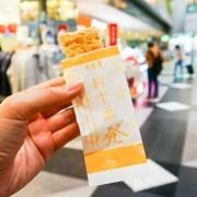 rokkatei, 新千歲機場, 機場限定, 札幌, 北海道美食, 賞味期限10分鐘, 六花亭, 機場六花亭, 北海道伴手禮