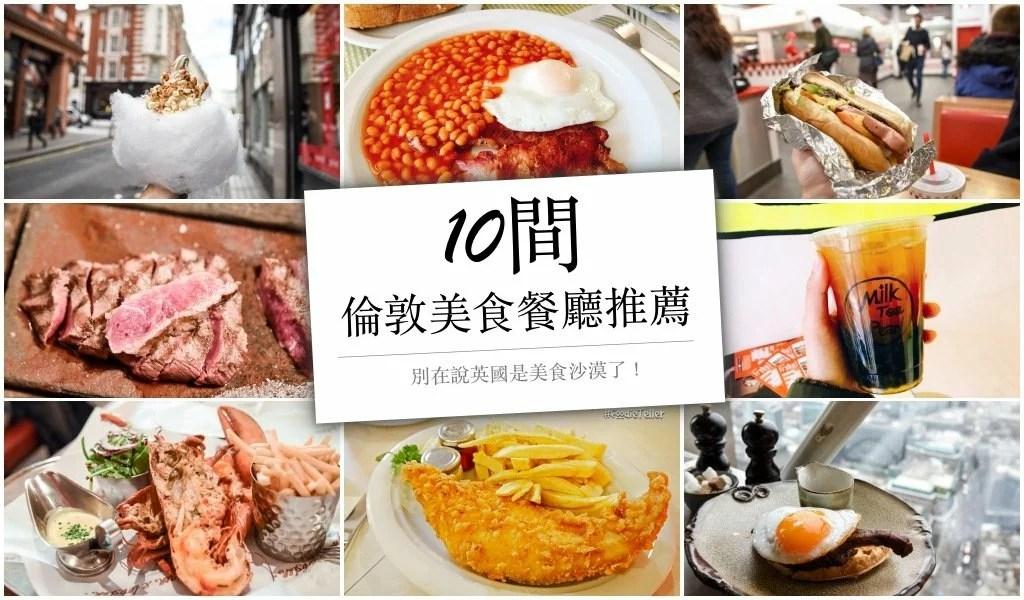 10間倫敦美食餐廳推薦