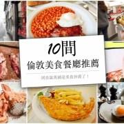 英國, 倫敦, 倫敦美食, 英國美食, 美食沙漠, 餐廳推薦, 雲朵冰淇淋, 柯芬園, 英國早餐, 英國下午茶