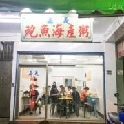 congee, 延平北路, 延三美食, 台北美食, 大橋頭站, 大橋頭美食, 嘉義鮑魚海產粥, 台北宵夜, 大同區美食, 大同區宵夜