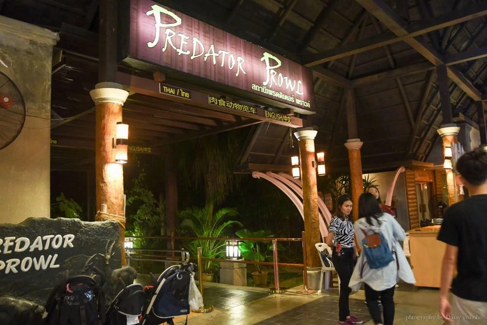清邁景點, 清邁夜間動物園, 泰國夜間動物園, 泰國景點, 清邁自助, 清邁自由行, chiangmai night safari