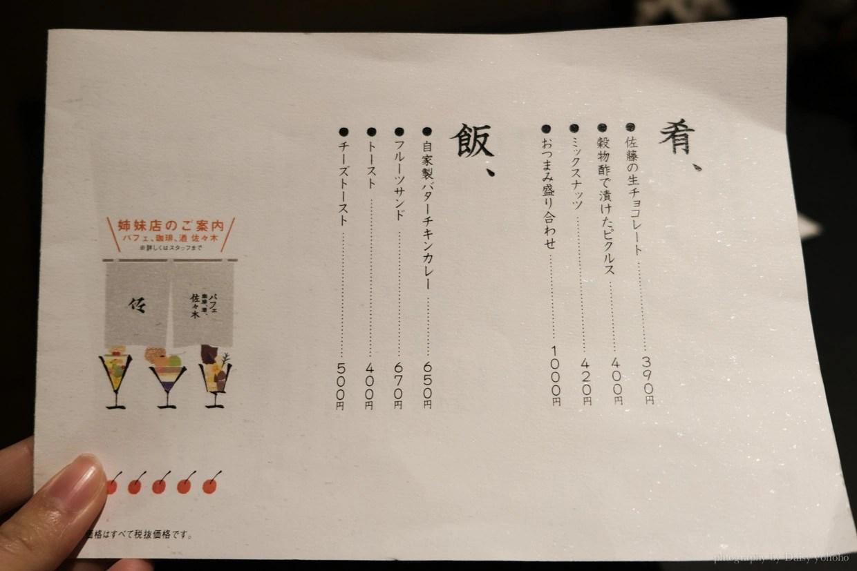 佐藤聖代, SHIME, 狸小路商店街, 札幌美食, sato parfait, 札幌甜點