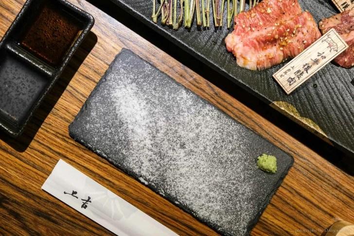 jokichi yakiniku 33 - 【熱血採訪】上吉燒肉 Yakiniku   東區日式燒肉店 頂級和牛盛合「自由配」/ 專人燒烤服務