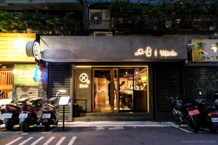 jokichi yakiniku 86 - 【熱血採訪】上吉燒肉 Yakiniku | 東區日式燒肉店 頂級和牛盛合「自由配」/ 專人燒烤服務
