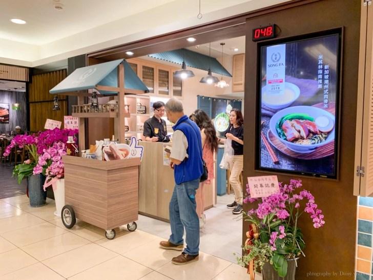 song fa 1 - 新加坡美食來台! 松發肉骨茶 台灣一號店進駐東區忠孝復興 SOGO B2