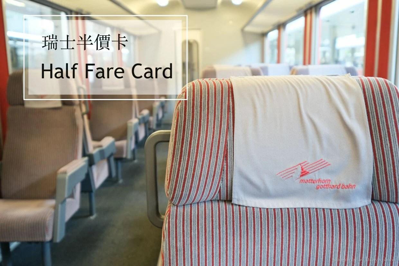瑞士半價卡, Swiss Half Fare Card, 瑞士火車, 坐火車遊瑞士, 瑞士交通, 瑞士頭等艙, 瑞士自由行, 瑞士火車優惠