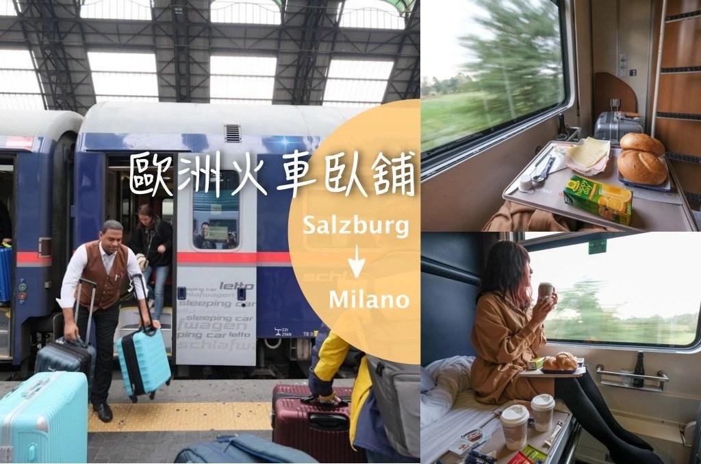 米蘭火車臥舖, 義大利臥舖, 薩爾茲堡臥舖, ÖBB Nightjet, 奧地利夜鋪火車, 過夜旅館, 坐火車遊歐洲, 夜鋪體驗