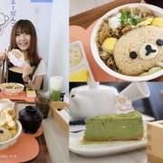 拉拉熊茶屋, 拉拉熊台南, rilakkuma, 台南美食, 台南主題餐廳, 台南火車站美食, 拉拉熊甜點, 拉拉熊餐點