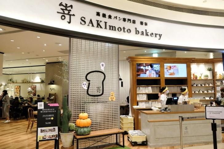 sakimoto 35 - 台北 101  嵜本高級生吐司專門店 SAKImoto Bakery,來自大阪的美味