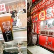 東洲黑糖奶舖總店, 東洲台南東寧總店, 台南飲料, 東洲黑糖奶舖菜單, 台南東洲, 台南美食, 台南黑蛋奶