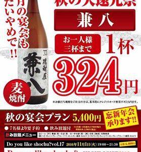 10月のお値打ち焼酎は!お一人様3杯まで兼八1杯324円!