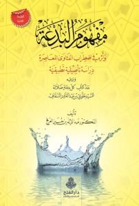 Makna Bid'ah Versi Mazhab-dakwah.id
