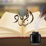 Jihad Literasi Ulama Nusantara dalam Melawan Penjajah-dakwah.id