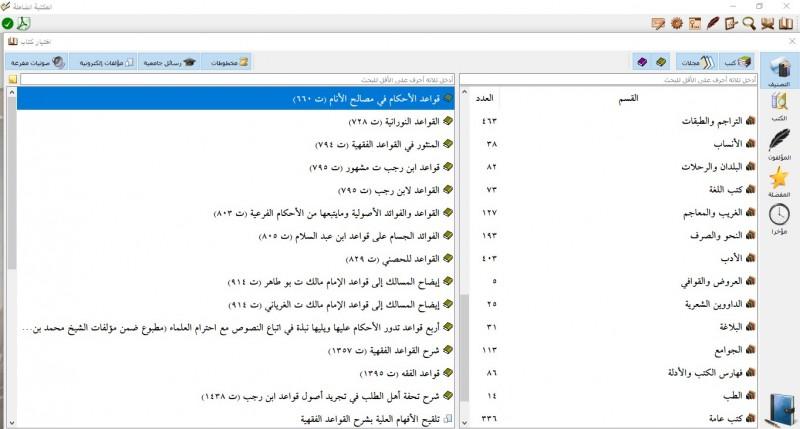 Maktabah Syamilah - Tampilan kitab-dakwah.id