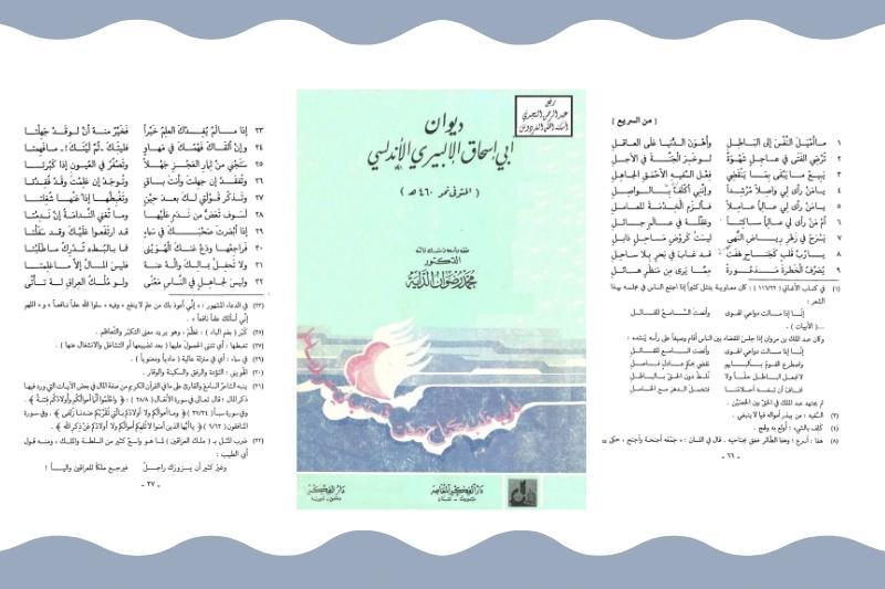 Manzhumah Abu Ishaq Al Ilbiriy dakwah.id.jpg