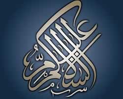 Assalamu'alaikum (awangpurba.blogspot.com)