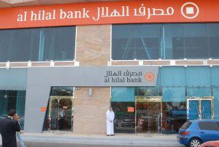 Al_Hilal_Bank