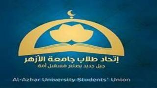 Persatuan Mahasiswa Al-Azhar (egyptwindow)