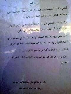 Pengumuman pembatasan di Al-Azhar. (Foto: Yahya Ibrahim)