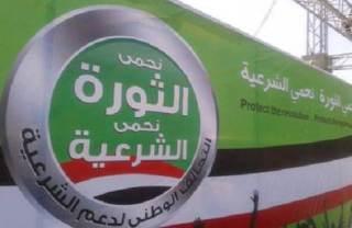 Lambang Koalisi Nasional Pendukung Legitimasi (islammemo)