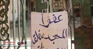 Mesjid yang ditutup dari kegiatan belajar Al-Qur'an (islammemo.cc)